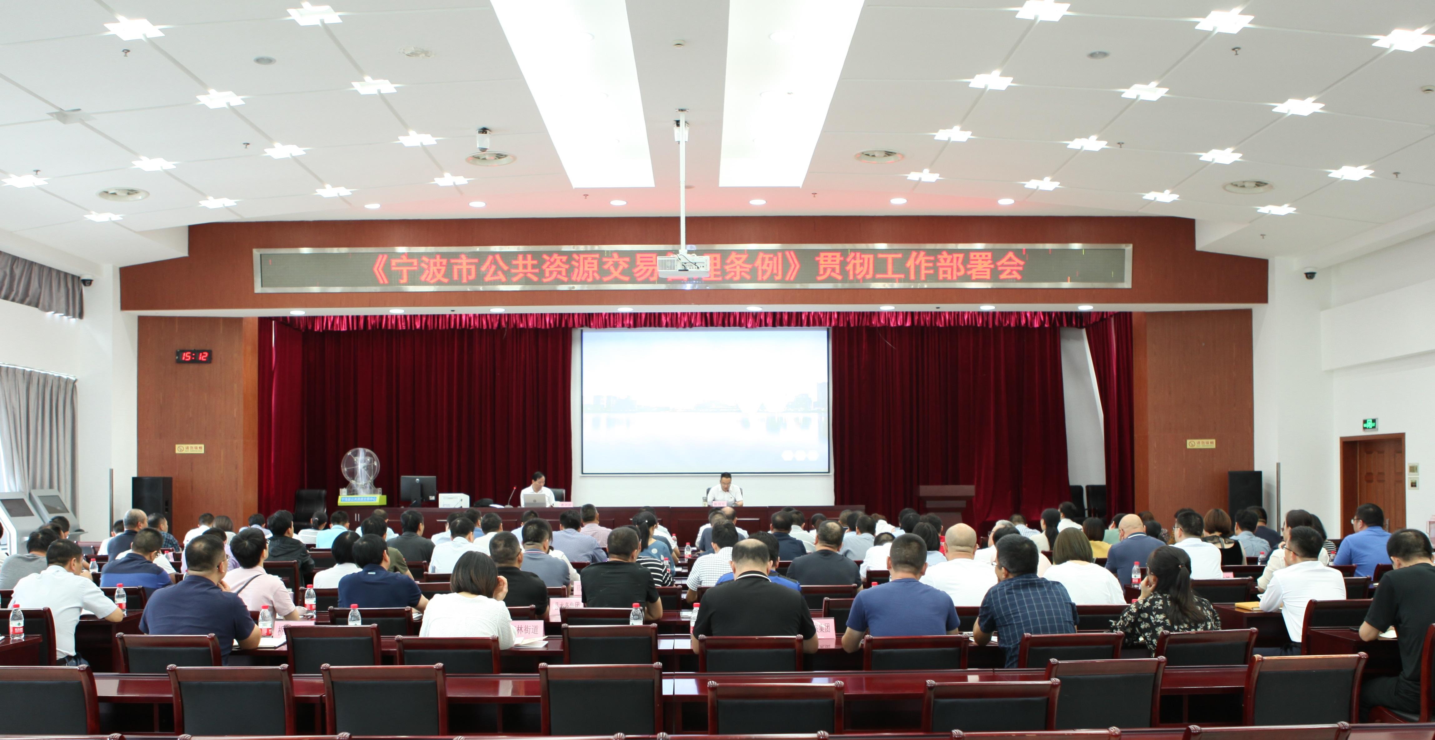 我县开展《宁波市公共资源交易管理条例》贯彻工作部署会