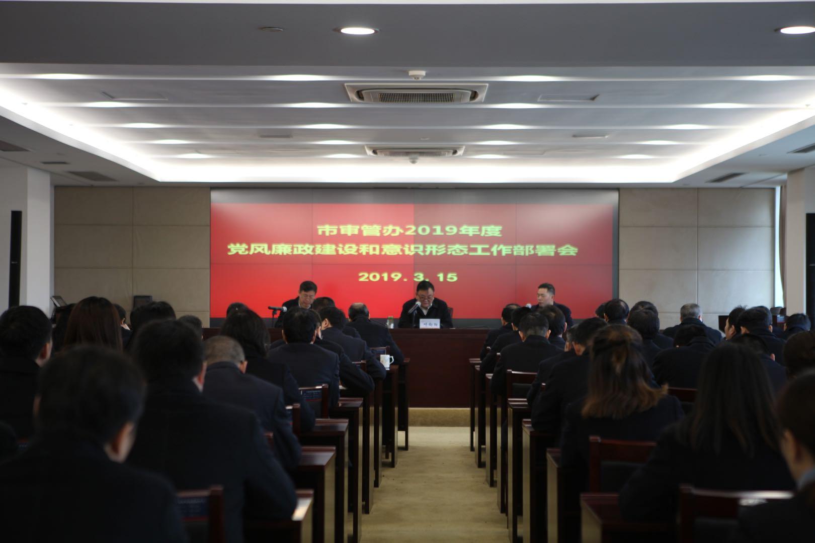 市审管办(公共资源交管办)召开2019年度党风廉政建设和意识形态工作部署会议