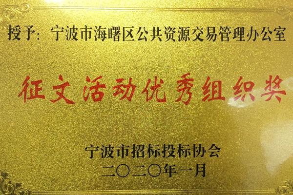海曙区交管办荣获优秀组织奖