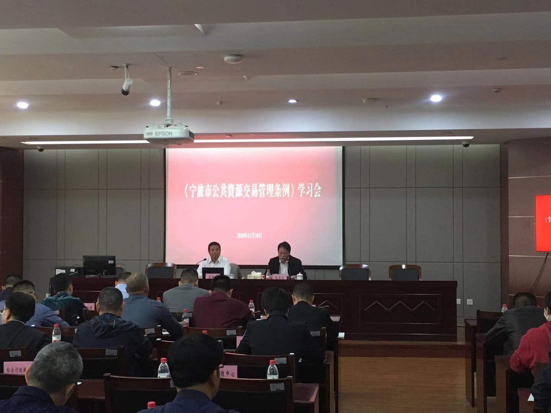 奉化区召开《宁波市公共资源交易管理条例》学习会