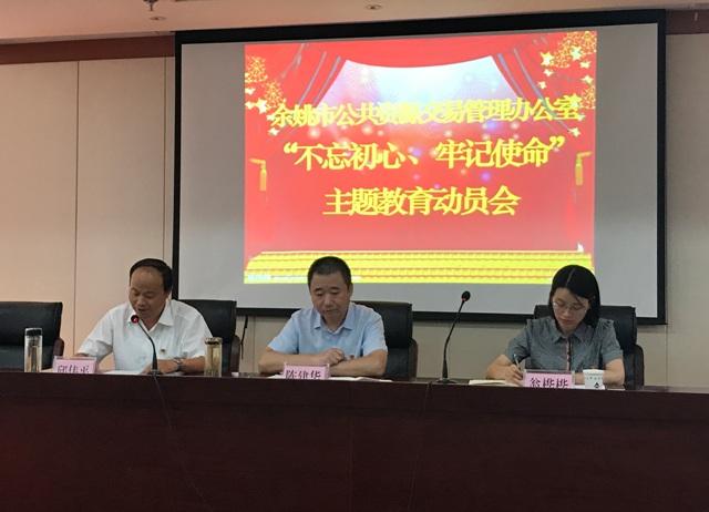 """市公共资源交管办召开""""不忘初心、牢记使命""""主题教育动员会"""