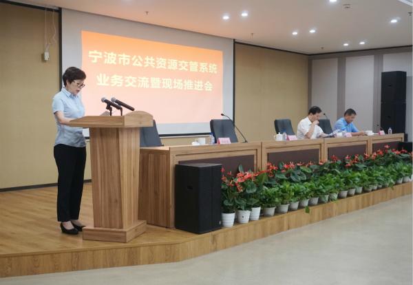 宁波市公共资源交管系统业务交流暨现场推进会在鄞州区召开