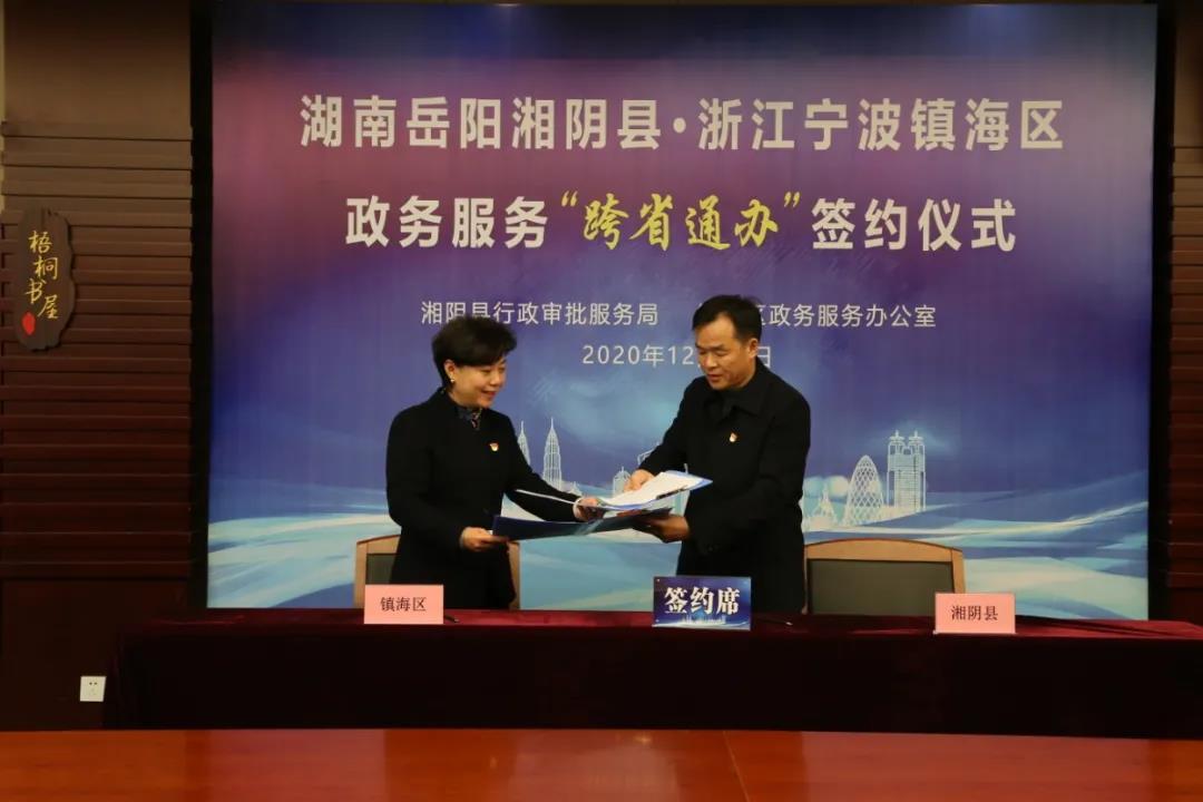 """镇海区与湘阴县签订政务服务""""跨省通办""""战略合作"""
