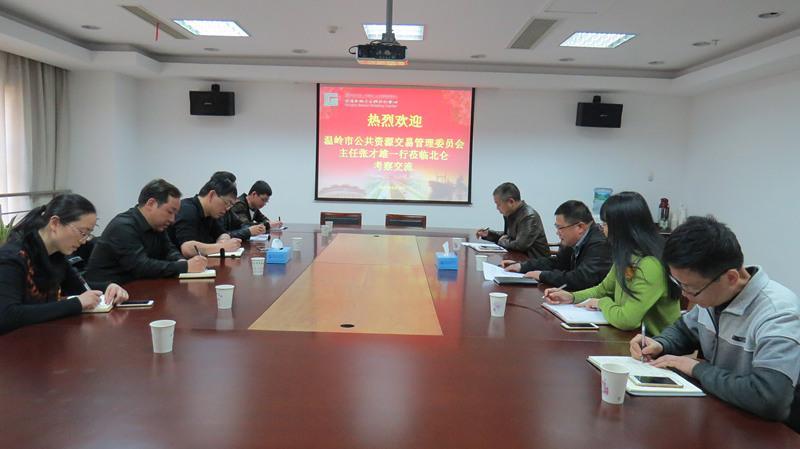 温岭市公管委来中心考察交流
