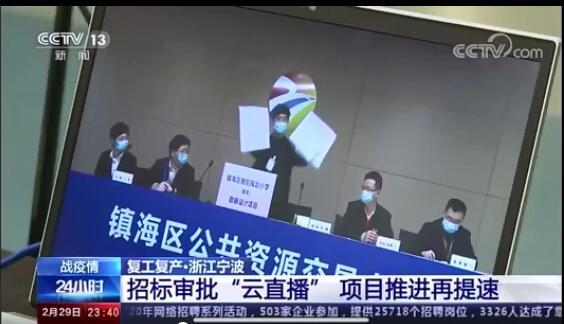 """镇海招标审批""""云直播""""项目上央视《新闻24小时》栏目"""