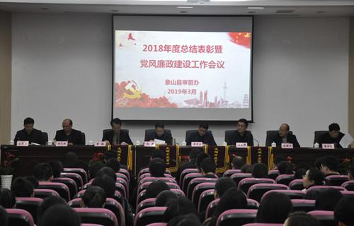 县审管办召开2018年度总结表彰暨党风廉政建设工作会议
