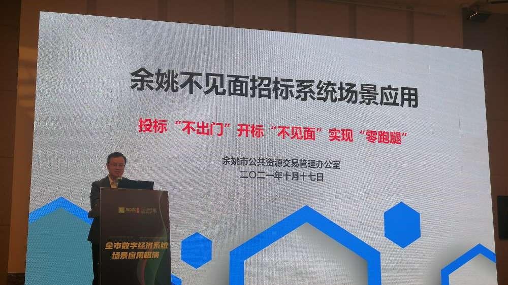 """余姚""""不见面""""招标系统参加宁波市数字经济系统场景应用路演活动"""