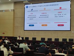交易中心工作人员参加宁波市公共资源交易管理条例培训会