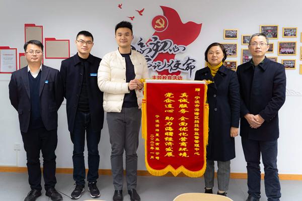 宁波浙坤置业有限公司向招标投标监督管理中心赠送锦旗