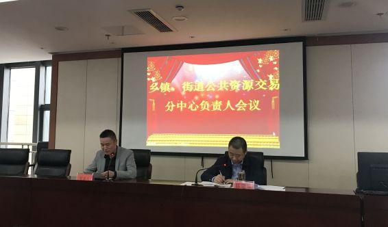 市公共资源交管办召开乡镇(街道)分中心负责人会议