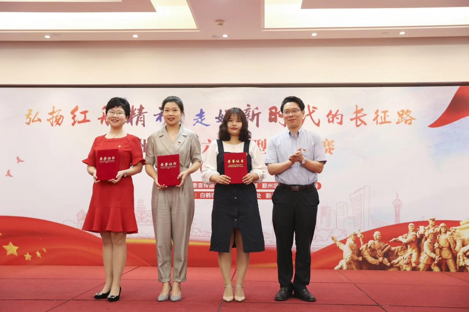 黄菲在鄞州区微型党课决赛中获得一等奖