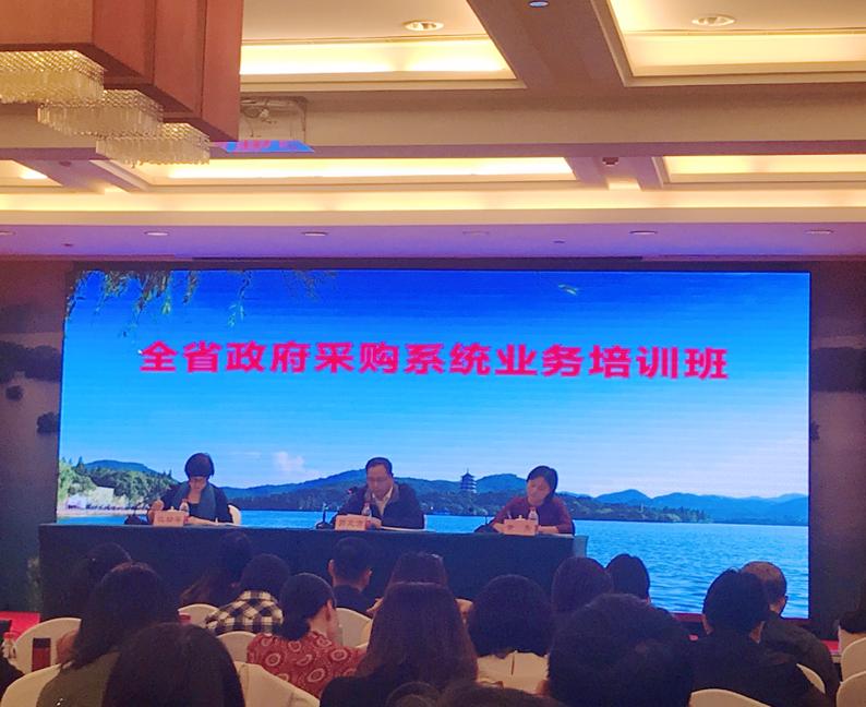 全省政府采购系统业务培训在淳安举行